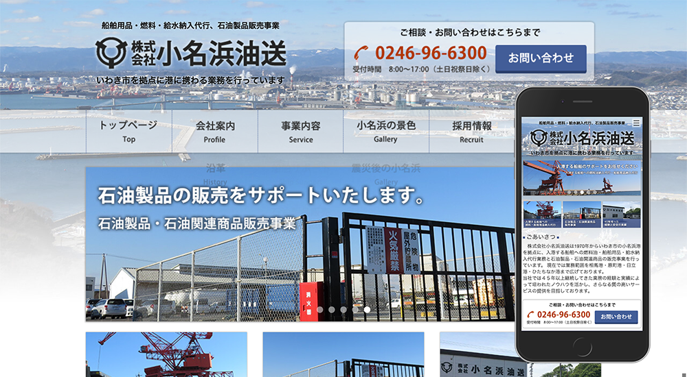 株式会社小名浜油送